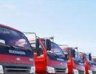 专业承接全国货运物流 全国零担、空车配货、公路运输