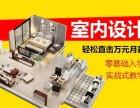 广州室内装修设计培训 软装设计 家具定制设计培训班