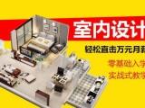 广州室内装修设计培训面授班 0基础学室内设计多少钱