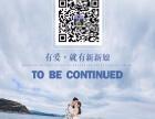 牡丹江婚纱摄影|夏末较后一波优惠来袭,抢占8月档期