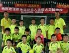 青少年足球训练营