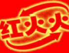 红火火烤馒头加盟