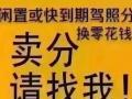 高价***,办广州具住证,高价违章咨询分