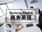 商務英語學校,零基礎英語,面試英語培訓