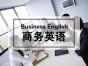 上海商务英语培训,酒店英语培训,商务英语口语培训