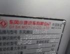 东风小康K系列2010款 1.0 手动 5-7座 无锡城南二手车