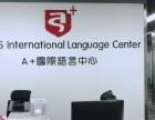 深圳日语学习/APLUS小班制日语课