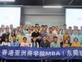 深圳学习MBA多少钱?香港亚洲商学院学费多少钱?