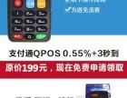 洛阳市移付宝支付通qPOS