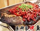原研家烤鱼招商加盟