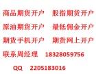 成都龙泉开期权户条件 期权的开仓 限购 限开仓