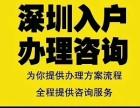 公明通过学历积分快速入户深圳就到学上教育