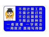 广州心算课程  口算 自主研发高效教育课程