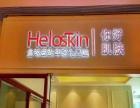 heloskin全球年轻化基站 heloskin全球年轻化