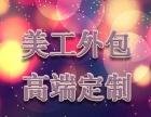 阜新淘宝网店美工设计