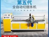 广州瑞祺斯全自动服装切捆条机面料裁条机包边条分切机