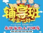 上海嘉定高中辅导班哪里好 语数英物生化强化训练班