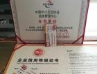 陕西专利申报、ISO、安防资质、施工资质