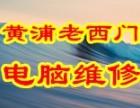 上海黄浦老西门电脑上门diy装机硬盘U盘数据恢复维修网络布线