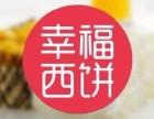 幸福西饼连锁加盟项目 幸福西饼加盟费用及条件