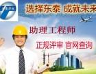 人社局职称评审建筑类工程师评审报名