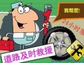 芜湖汽车24小时救援 拖车 搭电 补胎送油服务
