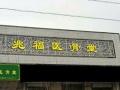 【兆福医骨堂】中药植物泥膏药铺加盟连锁