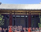 北京市雍和宫附近出售正座四合院,适合居住