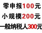 芜湖会计代账 一般纳税人300元起 纳税申报