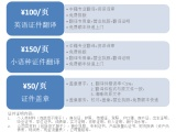 上海專業筆譯口譯