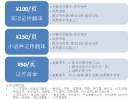 移民文件资料翻译|留学文书翻译|浩语翻译公司