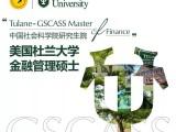 免联考双证硕士 教育部可认证金融硕士