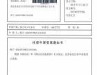 名企源商标注册仅需1450元,成功率高,查询免费