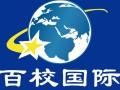 百校国际法国留学全程服务