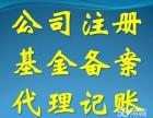 公司注册 代办出口退税 一般纳税人申请 申请进出口权
