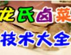 龙氏卤菜技术大全加盟