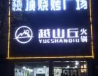 临沂 罗庄龙潭路好地段 盈利中特色火锅店 带露天烧烤