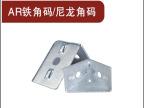 厂家供应各种铝角码 铁角码 通用五金配件 角码批发