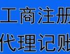 桐庐本地代办营业执照 刻章 代办商标注册