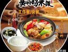 送餐(五里工业区) 水城黄焖鸡米饭五里店+午餐晚餐