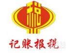 天津免费注册公司 清除异常 注销 记账报税 提供注册地址