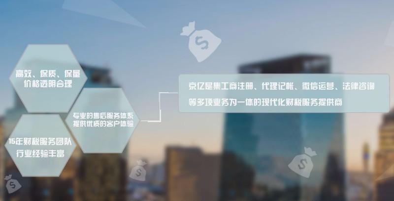广州代理记账,税务咨询服务咨询京亿财税