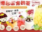 北京奶茶加盟哪家好 冷饮加盟快速捞钱
