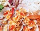 开心花甲海鲜粉加盟 特色小吃 投资金额 1万元以下