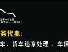 专业咨询帮忙跑腿机动车辆各种业务(过户提档 年检 违规咨询