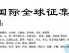 中国嘉德拍卖公司征集部联系方式怎么送拍 (必看)