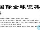 2020年北京翰海拍賣行征集部門總負責人的電話