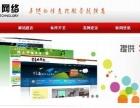 网站建设、推广优化、手机app