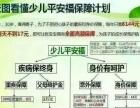 中国平安保险平安福
