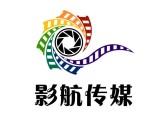 山东影航文化传媒有限公司